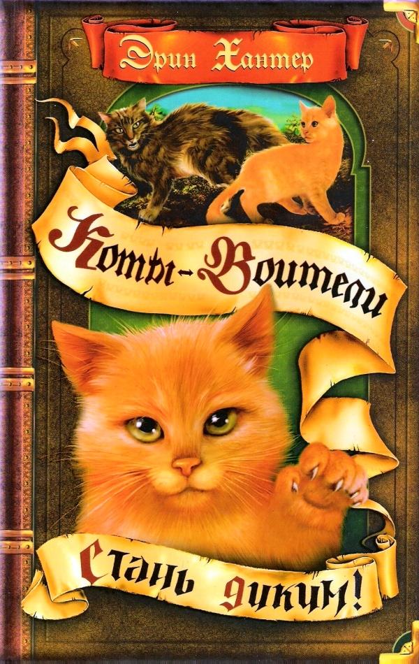 http://www.cat-warriors.narod.ru/books/1.jpg