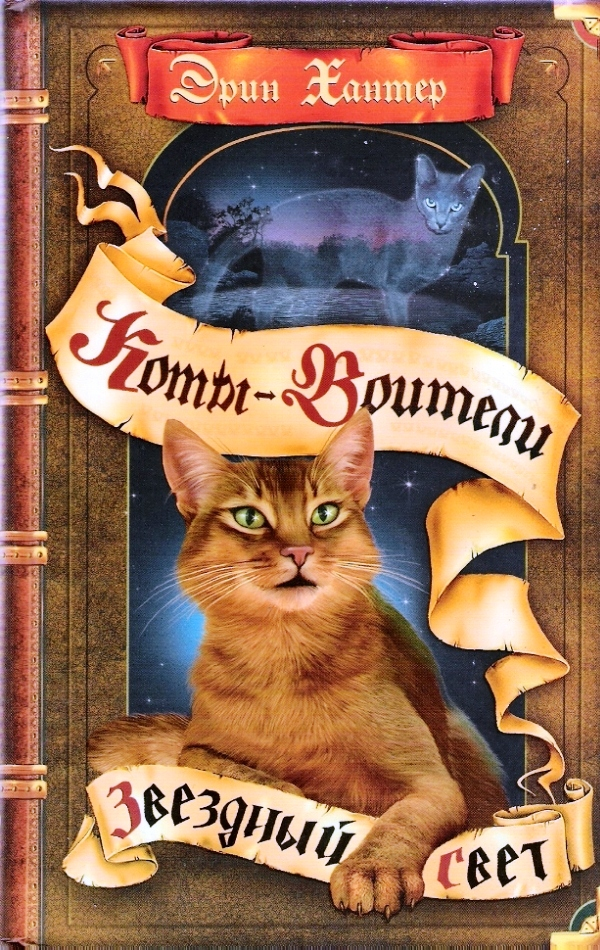 http://www.cat-warriors.narod.ru/books/10.jpg