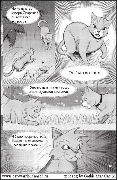Коты воители манга крутобок и бич манга читать онлайн